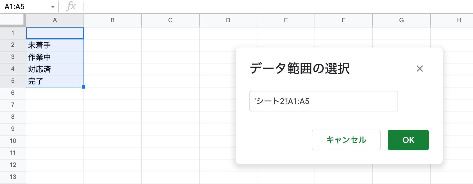 データの範囲を指定
